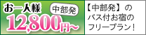 中部発12800円プラン