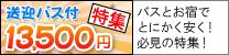 13500円プラン