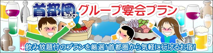 関東エリアグループ宴会プラン特集