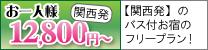 関西発12800円プラン