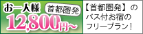 首都圏発12800円プラン
